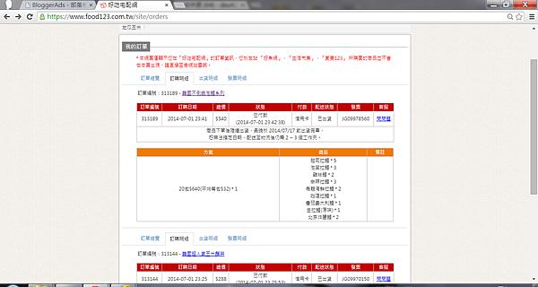 螢幕截圖 2014-07-28 22.32.41