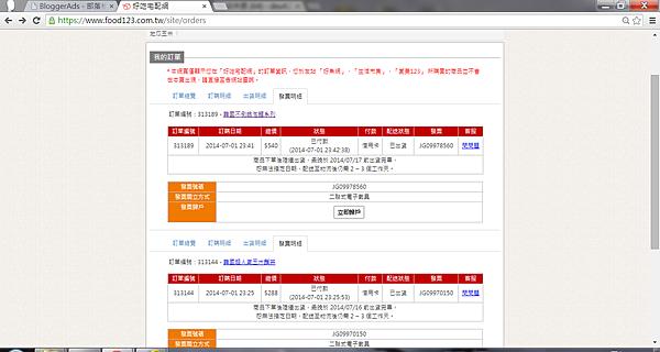 螢幕截圖 2014-07-28 22.33.06