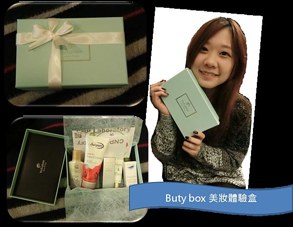 buty box 美妝體驗盒  專櫃新品