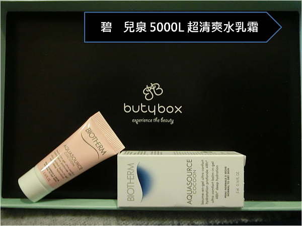 碧兒泉 5000L 超清爽水乳霜