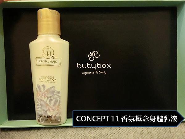 CONCEPT 11 香氛概念身體乳液