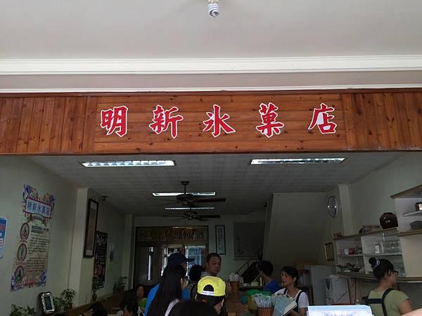 明新水菓店