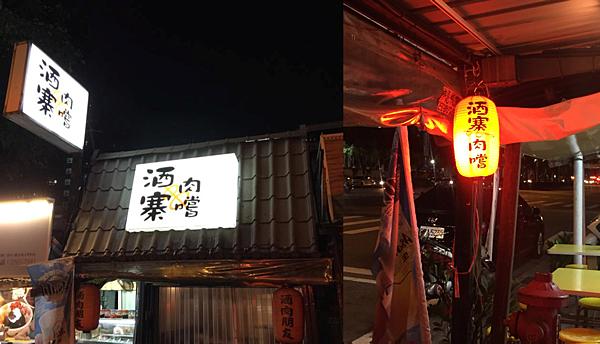 台北市 居酒屋 評價推薦