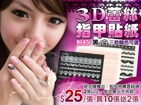 【小三美日輸入】指甲彩繪☆法式風格 3D蕾絲指甲貼