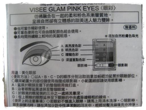 【KOSE】VISEE 迷色 魅惑粉耀眼影 - PK-5 -.JPG