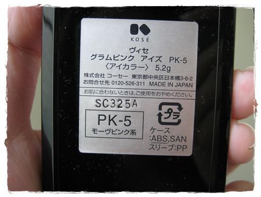 【KOSE】VISEE 迷色 魅惑粉耀眼影 - PK-5 -03.JPG