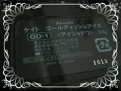KATE 凱婷 金耀掠色眼影盒 GD-1-03.JPG