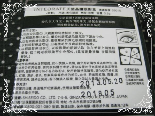 INTEGRATE天使晶瞳眼影盒 限量2.JPG