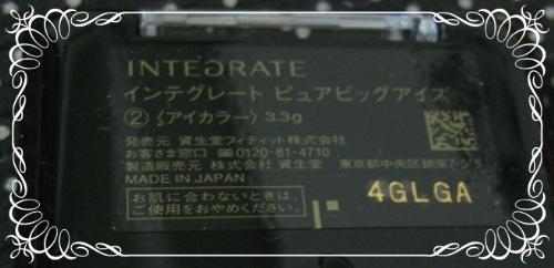 INTEGRATE天使晶瞳眼影盒 限量2-02.JPG