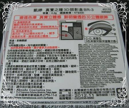 KATE凱婷真實之瞳3D眼影盒BR3-01-.JPG