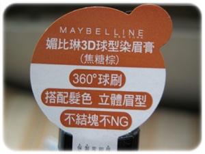 媚比琳3D球型染眉膏-焦糖棕.JPG