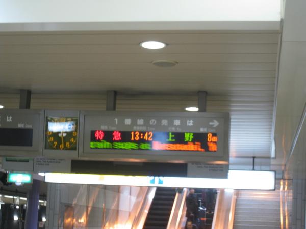 2010 Japan 012.jpg