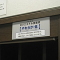 2010 Japan 027.jpg