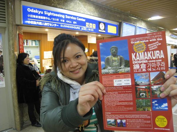 2010 Japan 041.jpg