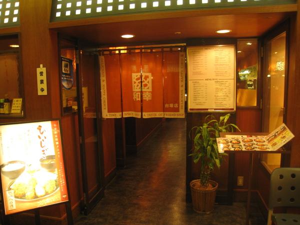 2010 Japan 080.jpg
