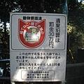 2010 Japan 228.jpg