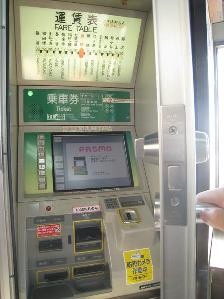 2010 Japan 297.jpg