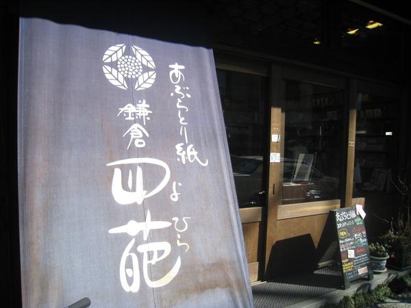 2010 Japan 307.jpg