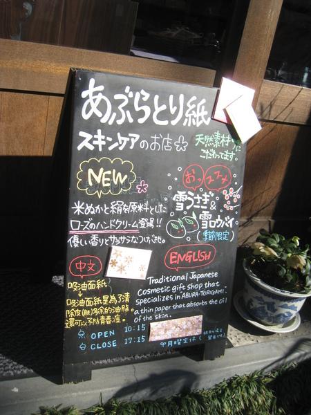 2010 Japan 309.jpg