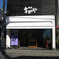 2010 Japan 311.jpg