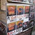 2010 Japan 333.jpg