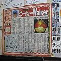 2010 Japan 345.jpg