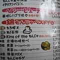 2010 Japan 348.jpg