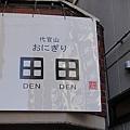 DSC00375.JPG