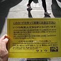 2010 Japan 691.jpg
