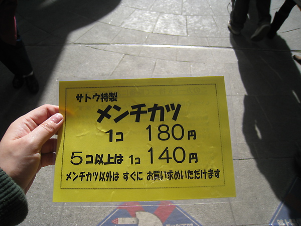 2010 Japan 692.jpg
