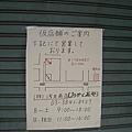2010 Japan 813.jpg