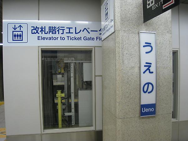 2010 Japan 820.jpg