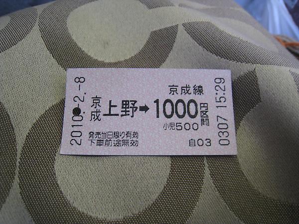 2010 Japan 825.jpg