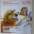 2010 Japan 784.jpg
