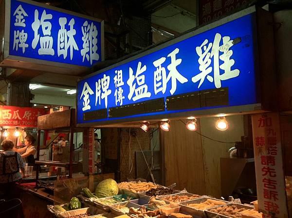 金牌祖傳鹽酥雞.JPG