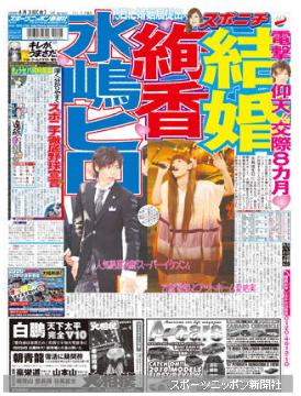 水嶋+絢香結婚