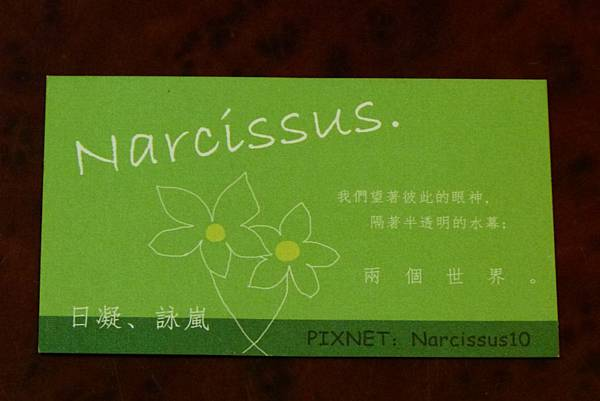 Narcissus名片