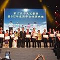 那可拿新生活教育中心譚熺賢執行長,榮獲102年全國十大艾馨獎.