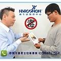 那可拿新生活教育中心反毒勇士招募專線!!