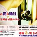第五梯次桃園場毒癮家屬研習班DM  jpg檔.jpg