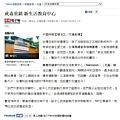 中國時報記者-簡浩正先生採訪報導-戒毒重鎮 新生活教育中心