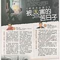 2014年10月5日自由時報生活版專訪1.jpg