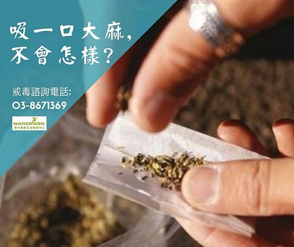 吸一口大麻,不會怎樣_.jpg