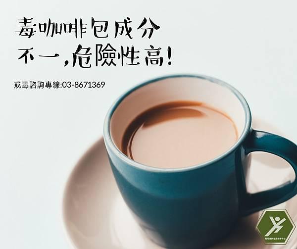 毒咖啡包成分不一,危險性高.jpg