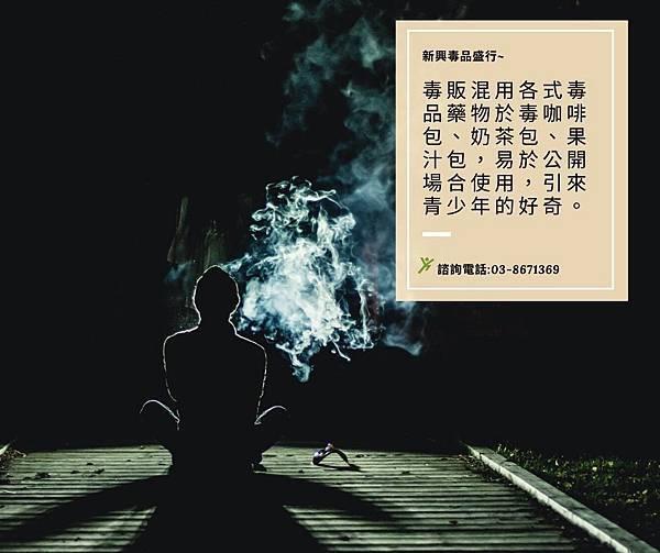 新興毒品盛行_.jpg