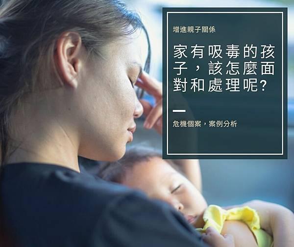家有吸毒的孩子,該怎麼面對和處理呢_ (1).jpg
