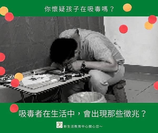 家有吸毒的孩子,該怎麼面對和處理呢_ (4).jpg