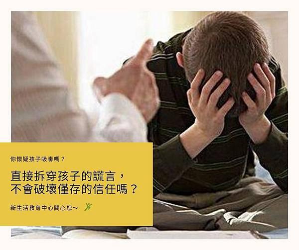 家有吸毒的孩子,該怎麼面對和處理呢_ (5).jpg