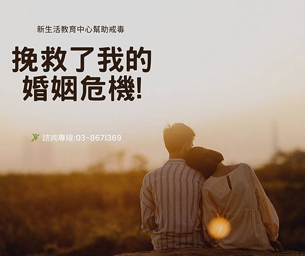 新生活教育中心幫助戒毒 (1).jpg
