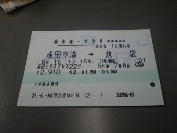 P6010032.JPG